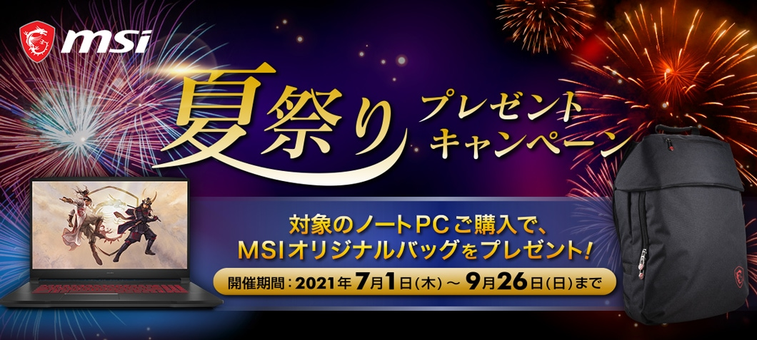 MSI夏祭りプレゼント