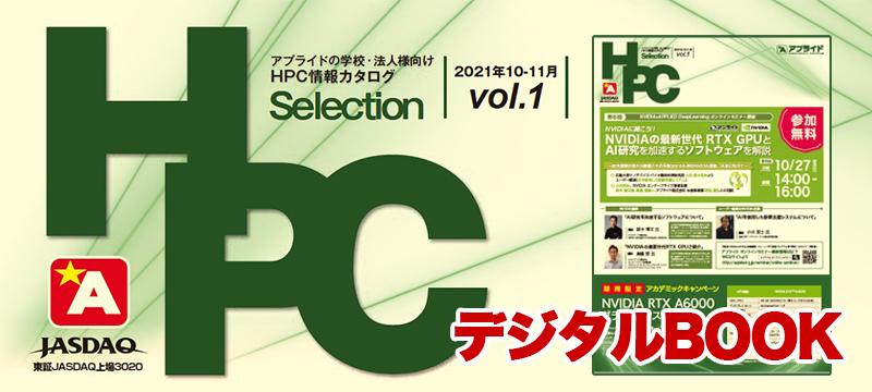 HPCカタログ10月
