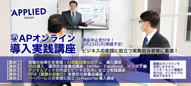 APオンライン導入実践講座