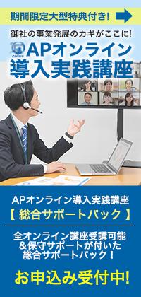 APオンライン導入実践総合パック