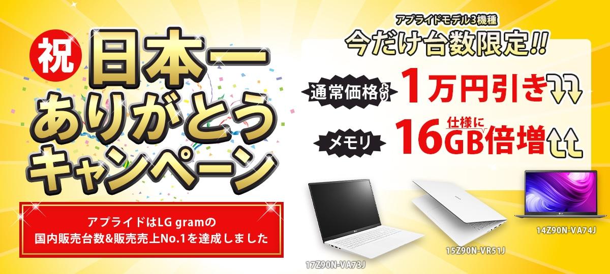 LG gram日本一ありがとうキャンペーン