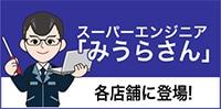 スーパーエンジニアみうらさん各店舗に登場!