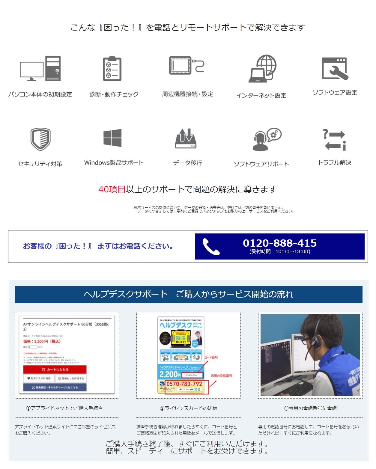 APオンラインヘルプデスクサポート