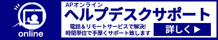 APオンラインヘルプデスク