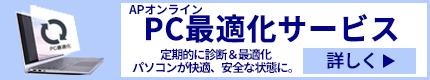 APオンラインPC最適化サービス