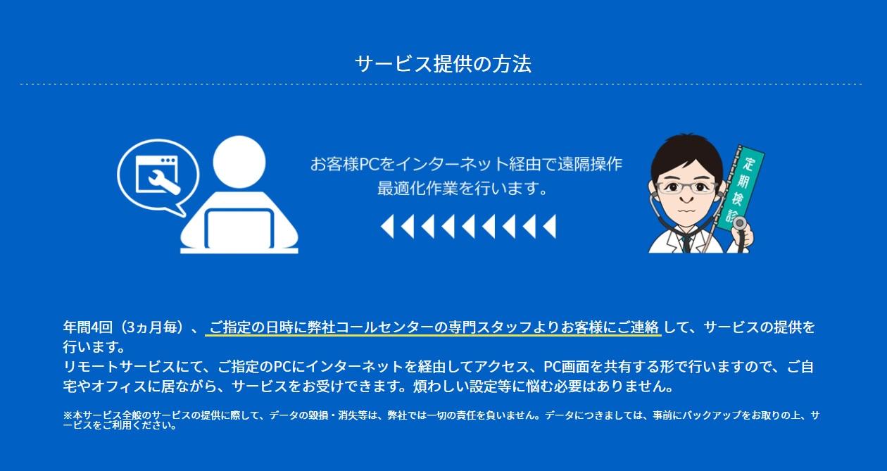 PC最適化サービス