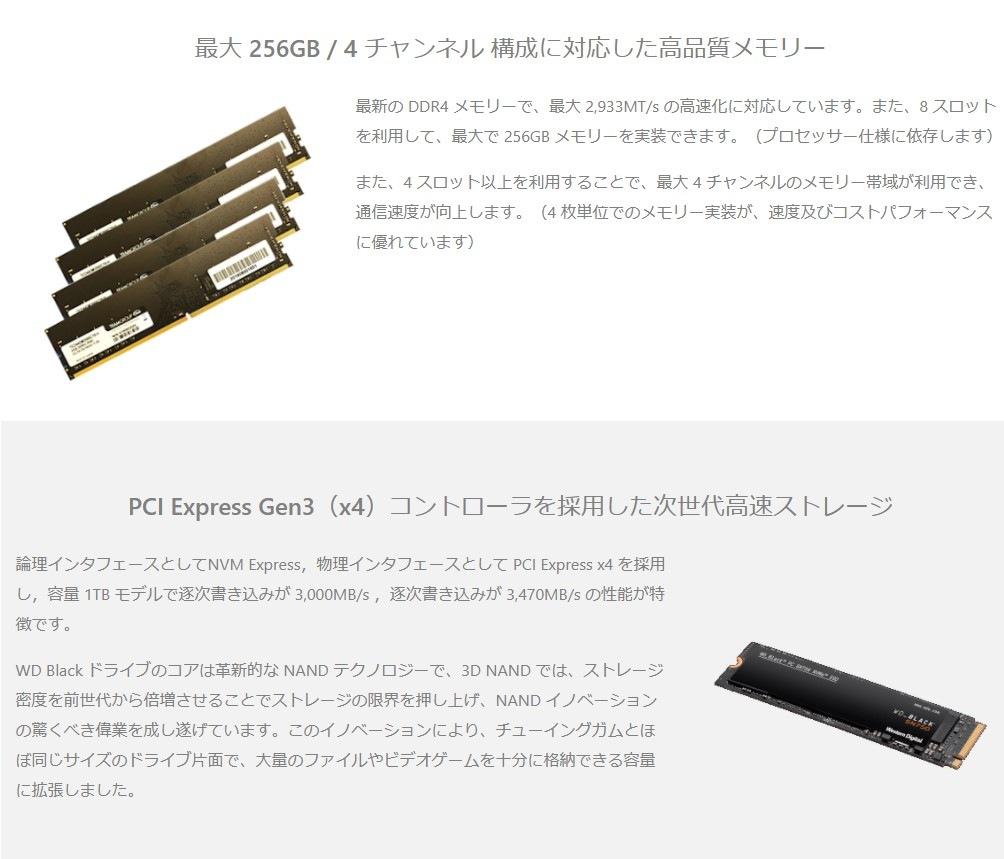 ワークステーション TXT-10940X
