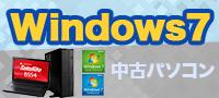Windows7中古