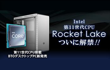intel第11世代Rocket Rake-S 新CPU