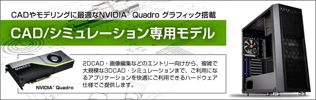 CAD/シミュレーション専用モデル