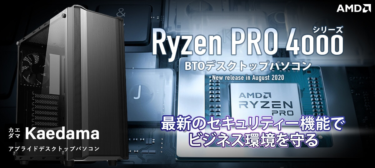 BTOパソコン_Ryzen4000シリーズ