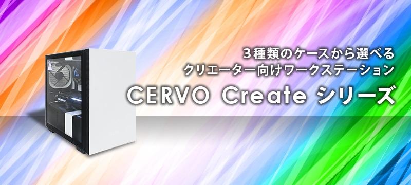 cervo_create