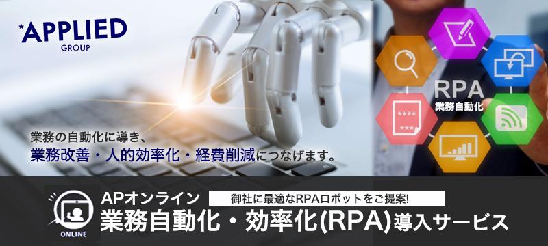 業務自動化・効率化(RPA)導入サービス