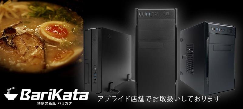 オリジナルパソコン(店頭販売モデル)