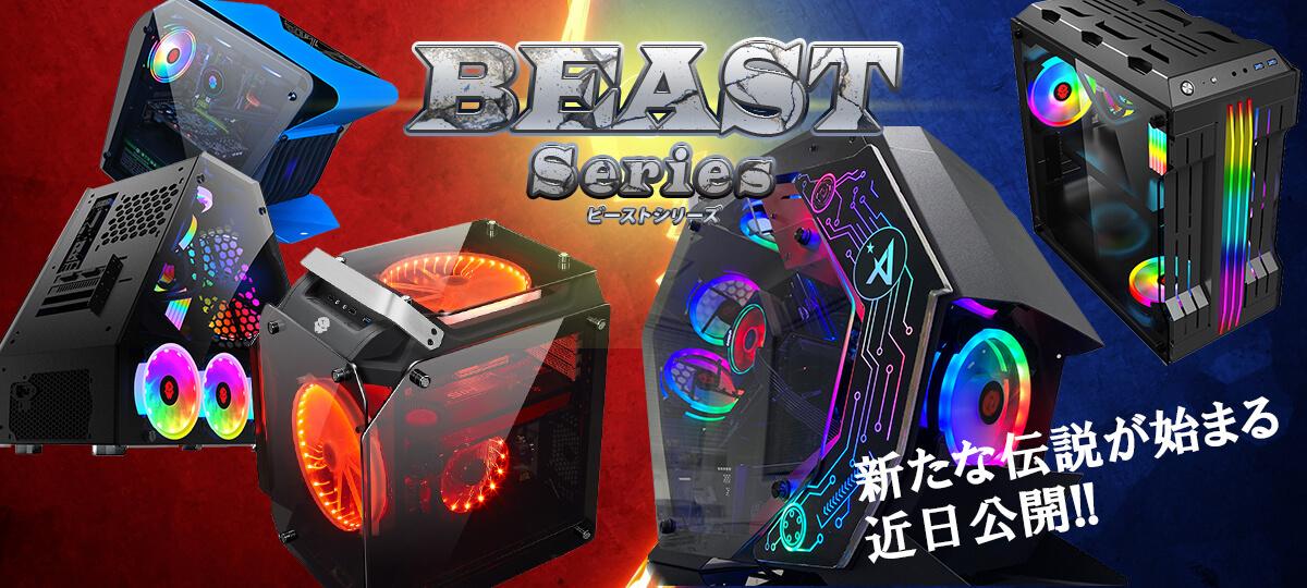 Beastシリーズ ゲーミングPC