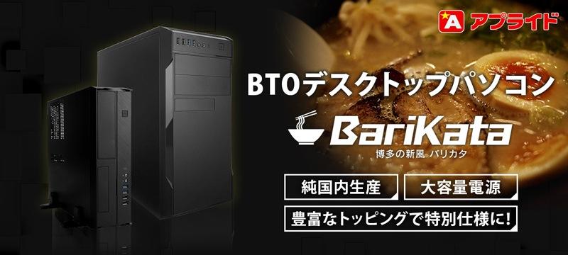 BTOパソコン Barikata