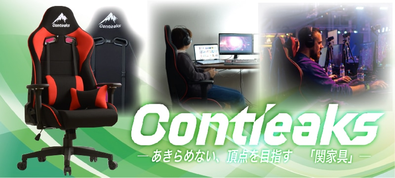 Contieaks
