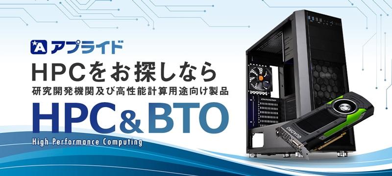 HPCパソコン