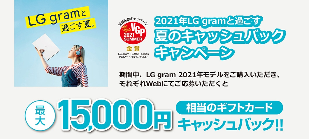 LG gramキャンペーン