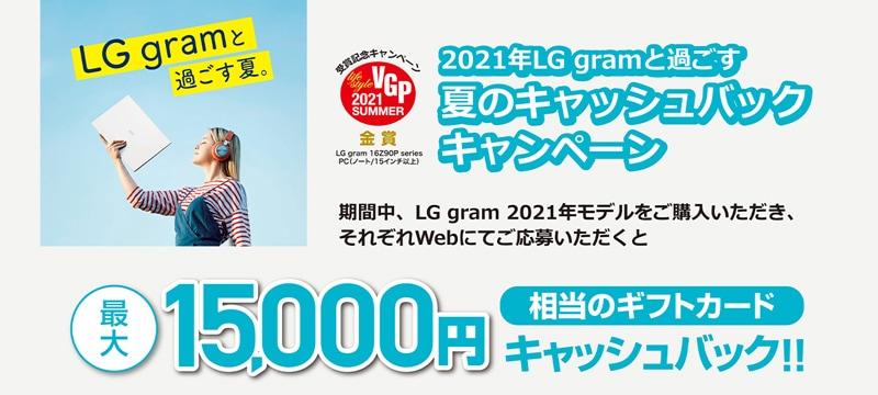 LGgramサマーキャンペーン