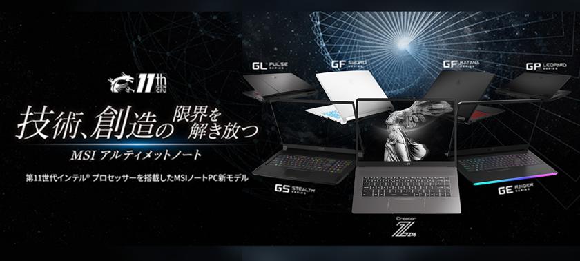 2021MSIゲーミングノートパソコン