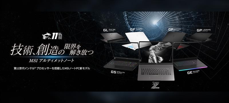 2020MSIゲーミングノートパソコン