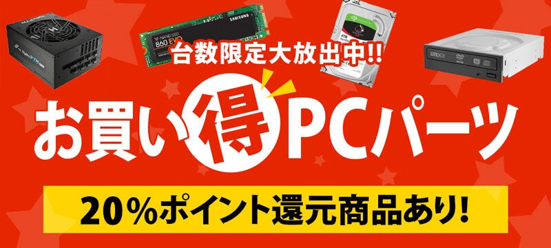 PCパーツポイント還元