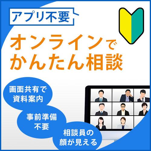オンライン相談サービス(ビデオ通話)
