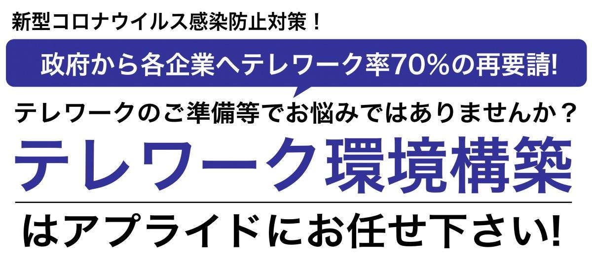 新型コロナウイルス感染防止