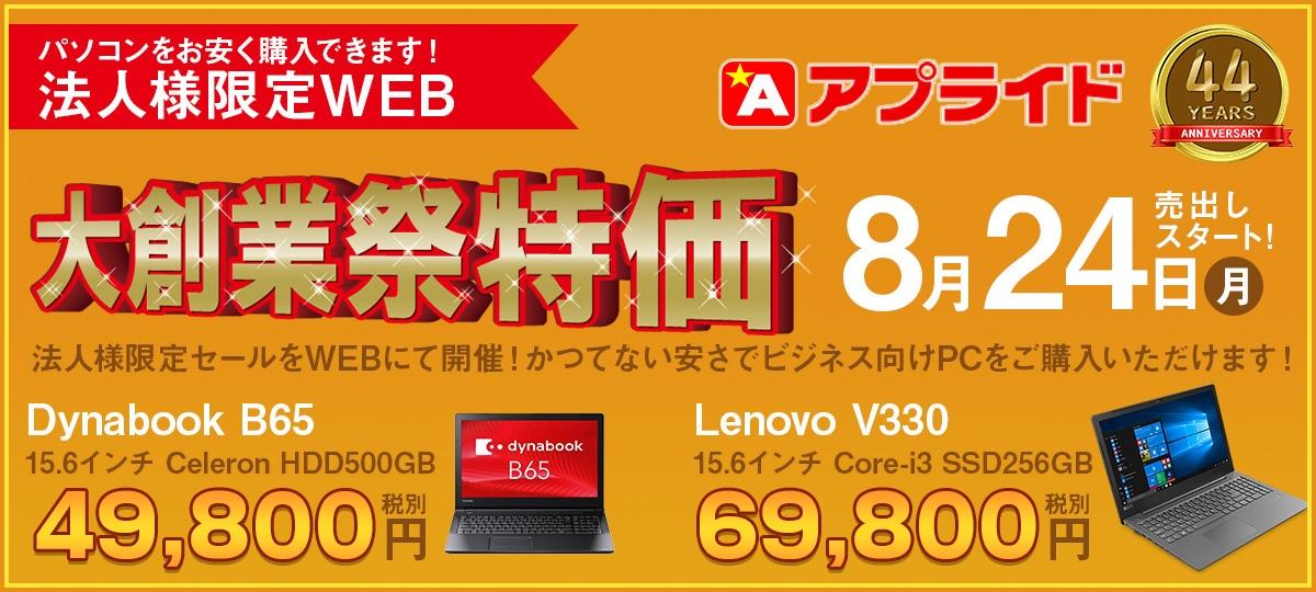 法人様限定『44周年Web大創業祭!』