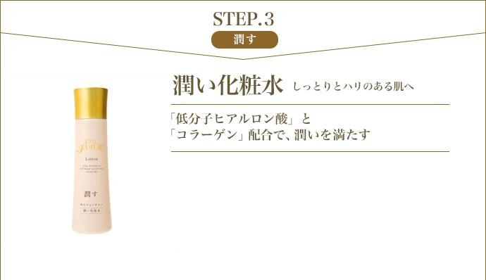 STEP.3 潤す