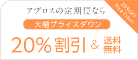 アプロス定期便なら20%割引+送料無料!