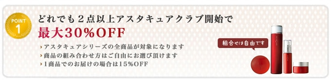 【POINT1】最大30%OFF