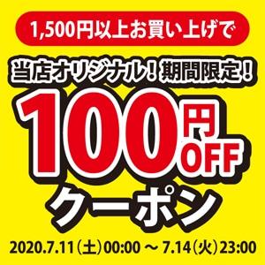 2020年7月11日(土)00:00〜7月14日(火)23:00【アクアビーチ本店】1,500円以上購入で100円OFF!