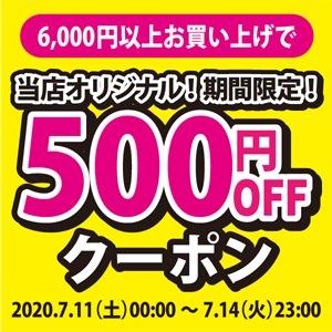 2020年7月11日(土)00:00〜7月14日(火)23:00【アクアビーチ本店】6,000円以上購入で500円OFF!