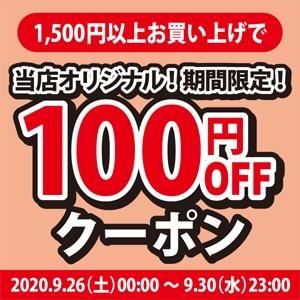 2020年9月26日(土)00:00〜9月30日(水)23:00【アクアビーチ本店】1,500円以上購入で100円OFF!