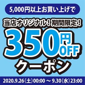 2020年9月26日(土)00:00〜9月30日(水)23:00【アクアビーチ本店】5,000円以上購入で350円OFF!