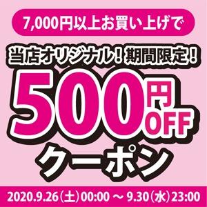 2020年9月26日(土)00:00〜9月30日(水)23:00【アクアビーチ本店】7,000円以上購入で500円OFF!