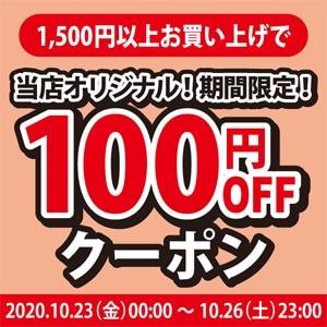 2020年10月23日(金)00:00〜10月26日(土)23:00【アクアビーチ本店】1,500円以上購入で100円OFF!