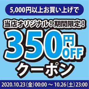 2020年10月23日(金)00:00〜10月26日(土)23:00【アクアビーチ本店】5,000円以上購入で350円OFF!