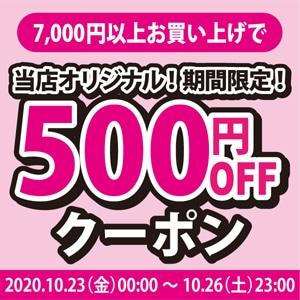 2020年10月23日(金)00:00〜10月26日(土)23:00【アクアビーチ本店】7,000円以上購入で500円OFF!
