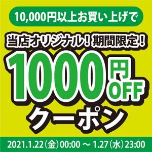 2021年1月22日(金)00:00〜1月27日(水)23:00【アクアビーチ本店】10,000円以上購入で1,000円OFF!