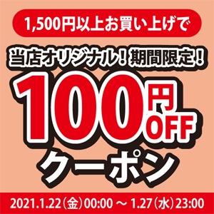 2021年1月22日(金)00:00〜1月27日(水)23:00【アクアビーチ本店】1,500円以上購入で100円OFF!