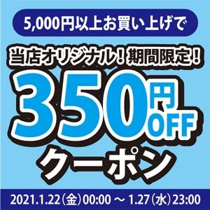 2021年1月22日(金)00:00〜1月27日(水)23:00【アクアビーチ本店】5,000円以上購入で350円OFF!