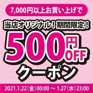 2021年1月22日(金)00:00〜1月27日(水)23:00【アクアビーチ本店】7,000円以上購入で500円OFF!