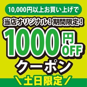 2021年10月16日(土)00:00〜10月17日(日)23:00【アクアビーチ本店】10,000円以上購入で1,000円OFF!