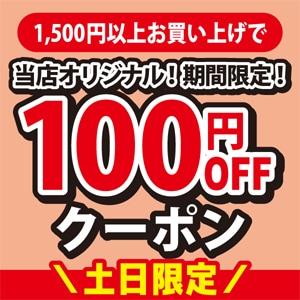 2021年10月16日(土)00:00〜10月17日(日)23:00【アクアビーチ本店】1,500円以上購入で100円OFF!