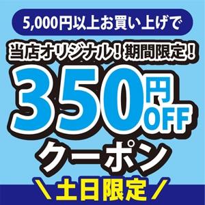 2021年10月16日(土)00:00〜10月17日(日)23:00【アクアビーチ本店】5,000円以上購入で350円OFF!