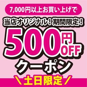 2021年10月16日(土)00:00〜10月17日(日)23:00【アクアビーチ本店】7,000円以上購入で500円OFF!