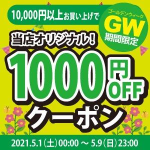 2021年5月1日(土)00:00〜5月9日(日)23:00【アクアビーチ本店】10,000円以上購入で1,000円OFF!